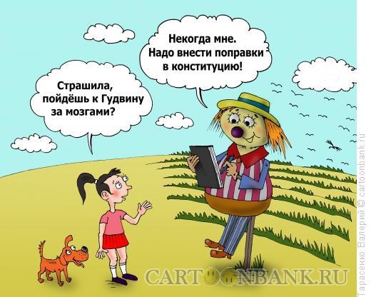 Карикатура: Страшила на посту, Тарасенко Валерий