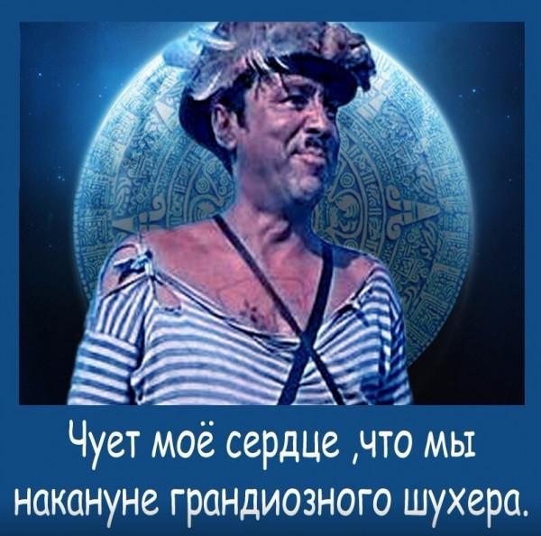 Мем, Владимир Алишефский
