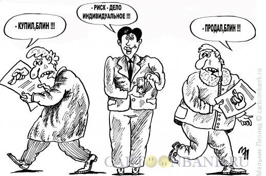 Карикатура: Каждому свое!, Мельник Леонид