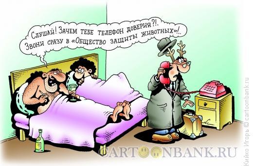Карикатура: Рогоносец, Кийко Игорь