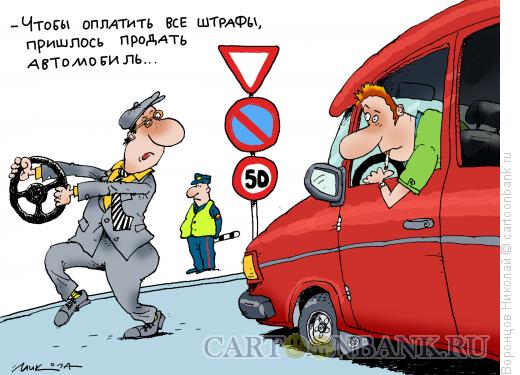 Карикатура: Штраф, Воронцов Николай