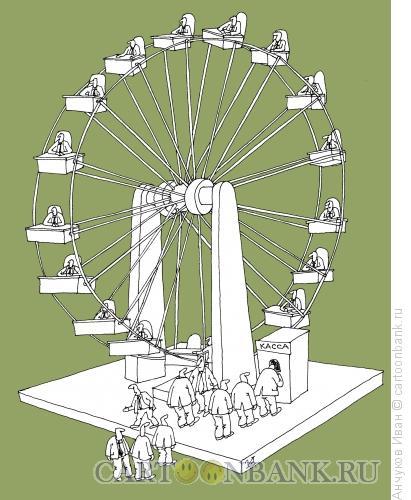 Карикатура: Колесо обозрения, Анчуков Иван