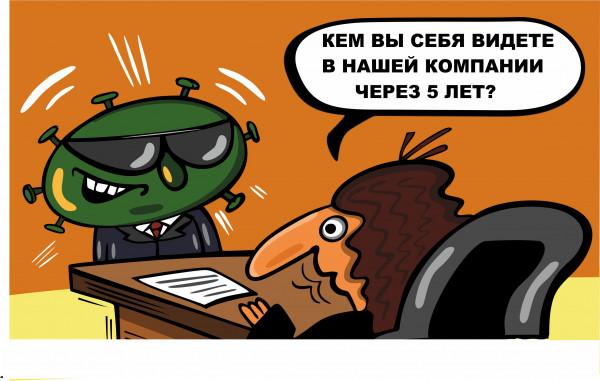 Карикатура: В отделе кадров, somnambula