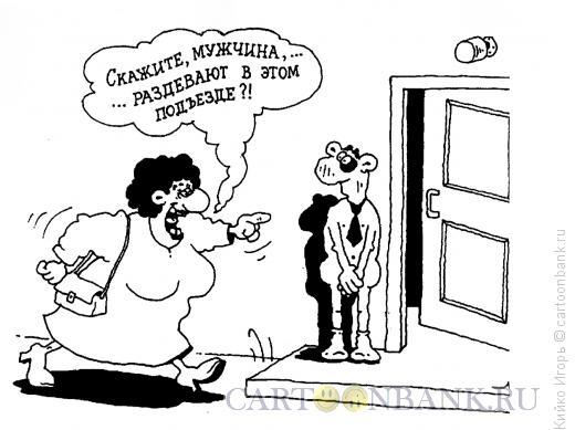 Карикатура: Любой ценой, Кийко Игорь