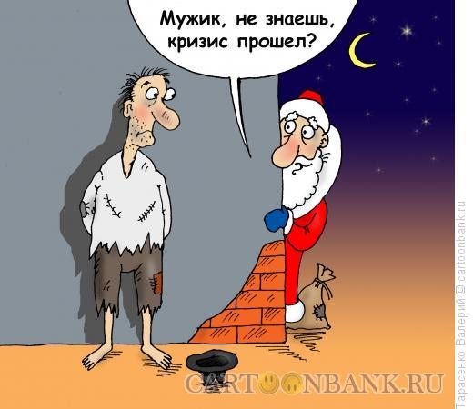 Карикатура: На углу у Патриарших, Тарасенко Валерий
