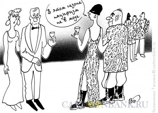 Карикатура: Всегда быть в тренде, Зеленченко Татьяна
