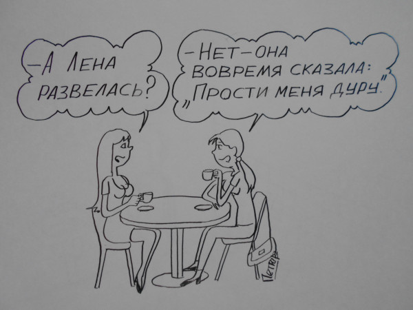 Карикатура: Женские разговоры, Петров Александр