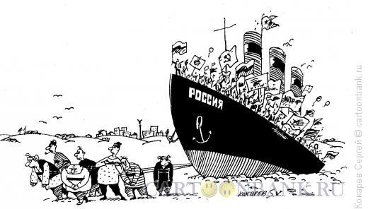 Карикатура: бурлаки, Кокарев Сергей