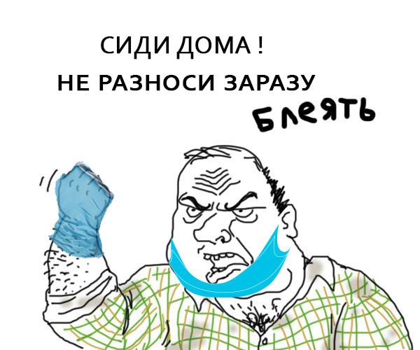 Мем: сиди дома, Merowinga