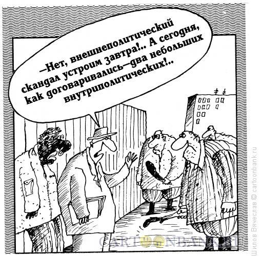 Карикатура: Устроитель скандалов, Шилов Вячеслав