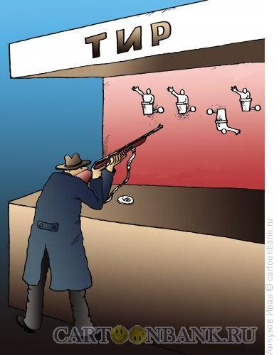 Карикатура: Тир, Анчуков Иван