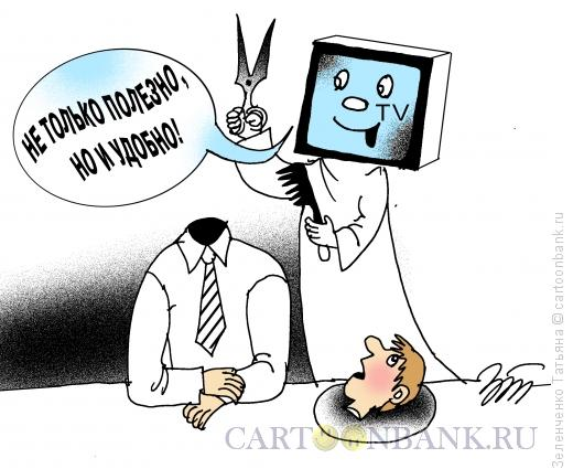 Карикатура: Без головы, Зеленченко Татьяна