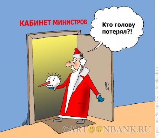 Карикатура: Голова, Тарасенко Валерий