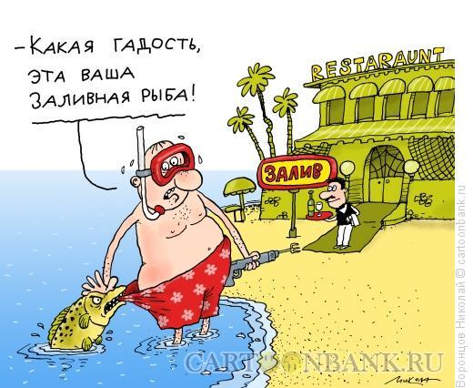 Карикатура: Море и отдых, Воронцов Николай