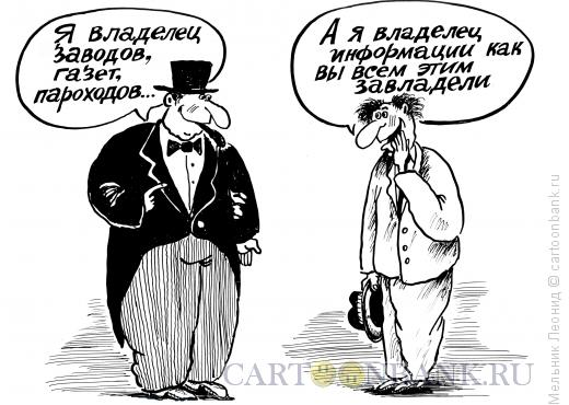 Карикатура: ОЛИГАРХ, Мельник Леонид
