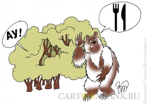 Карикатура: Ау!, Зеленченко Татьяна