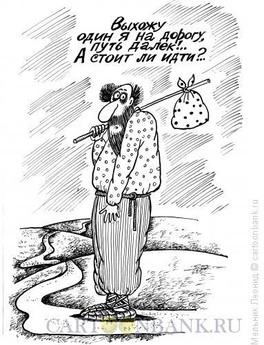 Карикатура: Долгий ненужный путь, Мельник Леонид