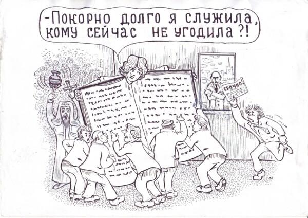Карикатура: Конституцию жалко!, Зеркаль Николай Фомич