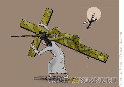 Карикатура: Крест-хаки, Тарасенко Валерий
