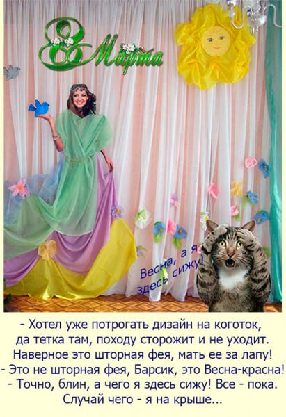 Мем: Кисанек юных и милых дам всех с праздником 8 Марта!, кутюрье БарсИк