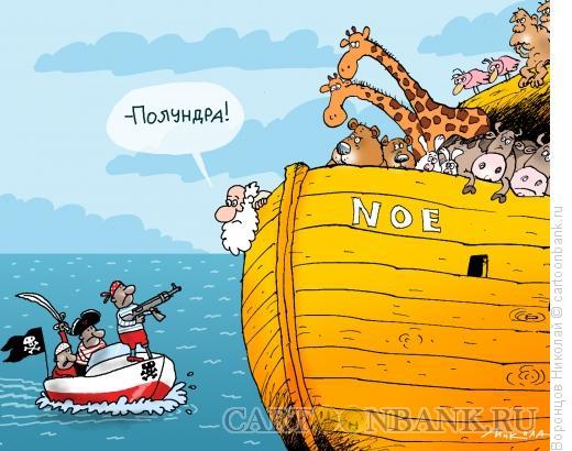 Карикатура: Пираты, Воронцов Николай