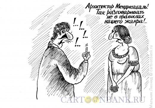 Карикатура: Жест, Мельник Леонид