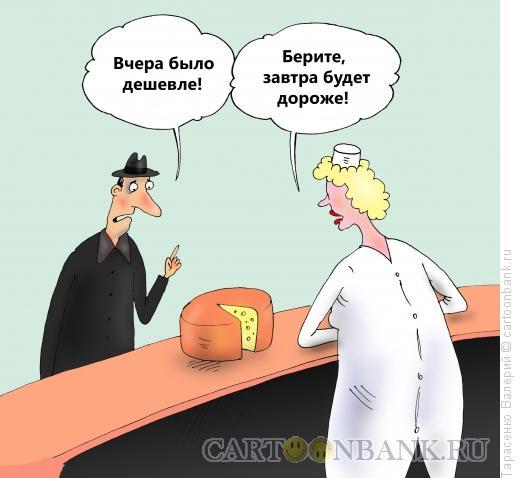 Карикатура: Цены растут, Тарасенко Валерий