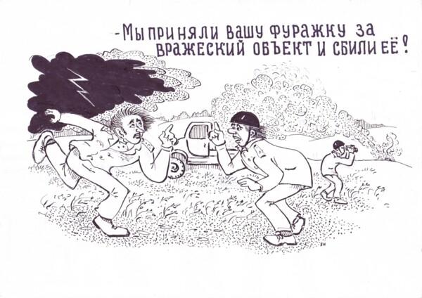 Карикатура: Граница на замке!, Зеркаль Николай Фомич
