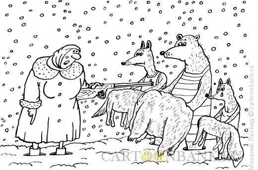 Карикатура: Меха сдать!, Мельник Леонид