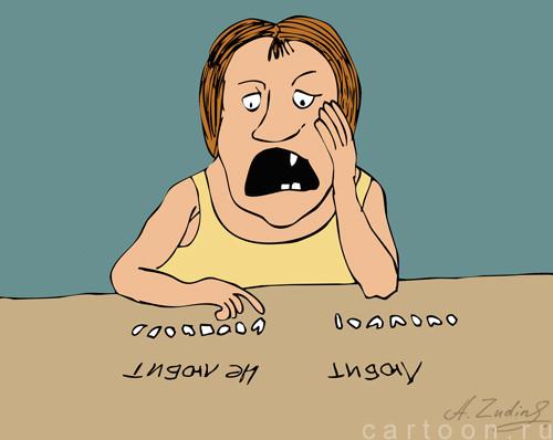 Карикатура: Не любит, Александр Зудин