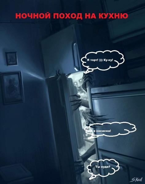 Мем: Поход на кухню., Змея