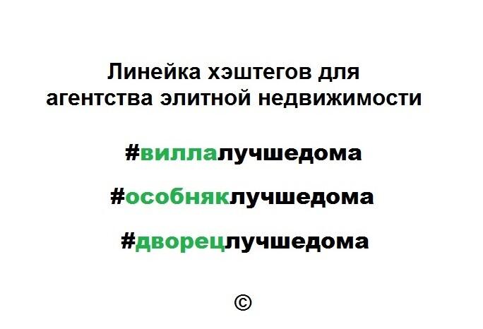 Мем: Линейка хэштегов для агентства элитной недвижимости ©, Polishyuk1984