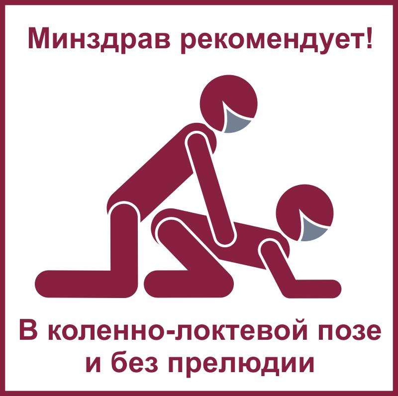 Мем: Минздрав рекомендует!, Антипуть
