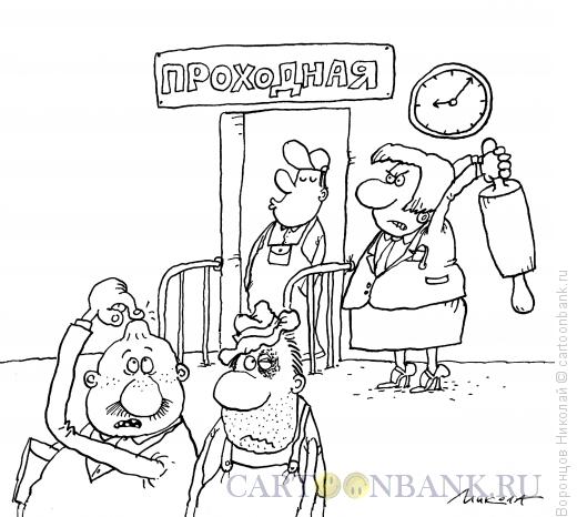 Карикатура: Вахтер, Воронцов Николай