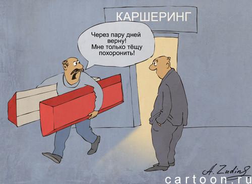 Карикатура: каршеринг, Александр Зудин