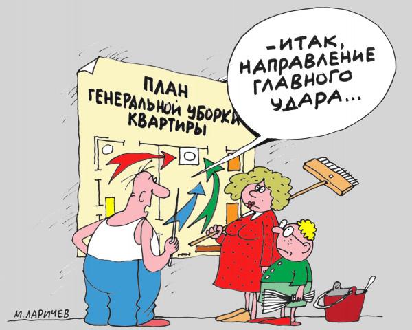 Карикатура: Уборка, Михаил Ларичев