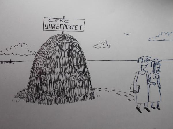 Карикатура: Университет, Петров Александр
