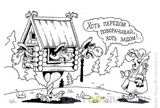 Карикатура: Змей-силовик, Кийко Игорь