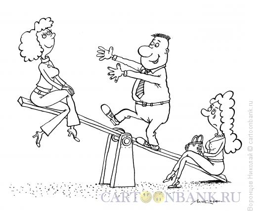 Карикатура: Качели, Воронцов Николай
