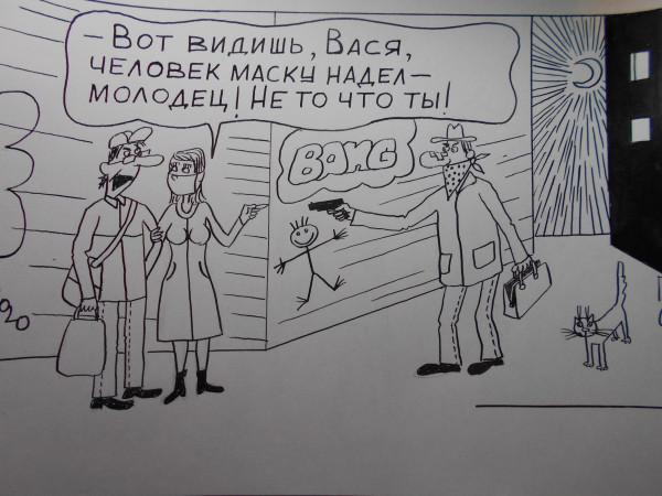 Карикатура: Как уберечься от коронавируса, Петров Александр