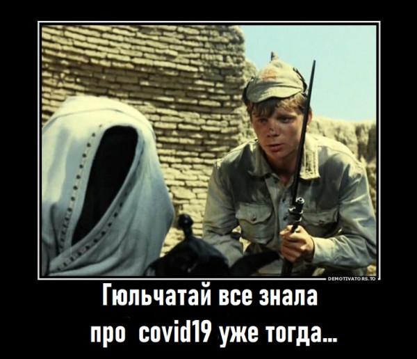 Мем: Предсказательница, CAHTAHA