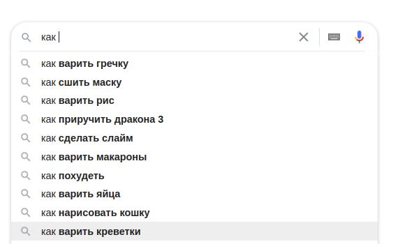 Мем: Запросы поисковика Google коронавируснулись, ДмитрийПро