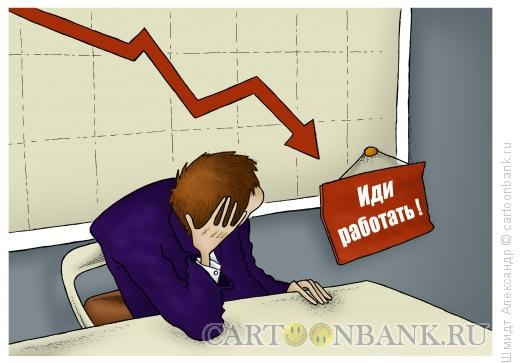 Карикатура: Иди работать!, Шмидт Александр