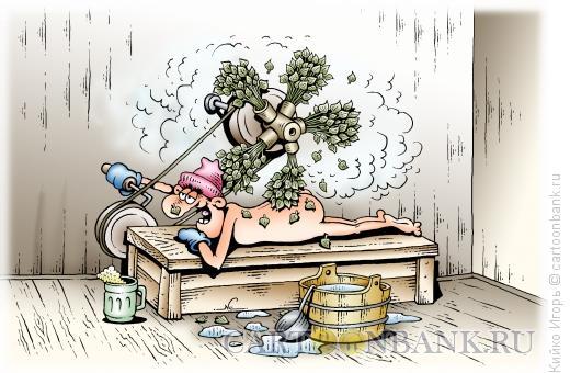 Карикатура: Изобретатель в бане, Кийко Игорь