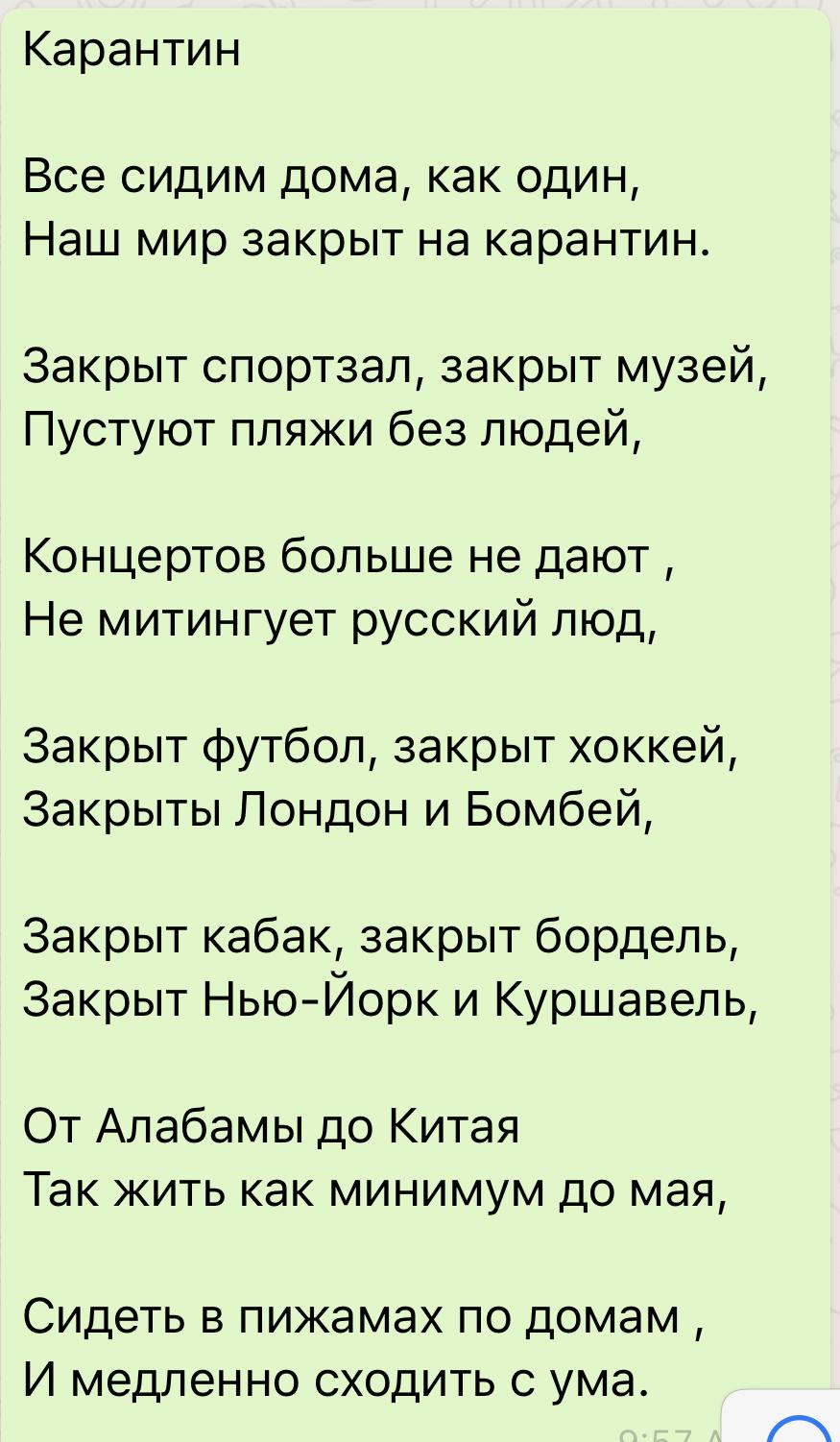 Мем: Карантин, Тимур Векслер