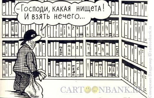 Карикатура: Незадачливый грабитель, Семеренко Владимир