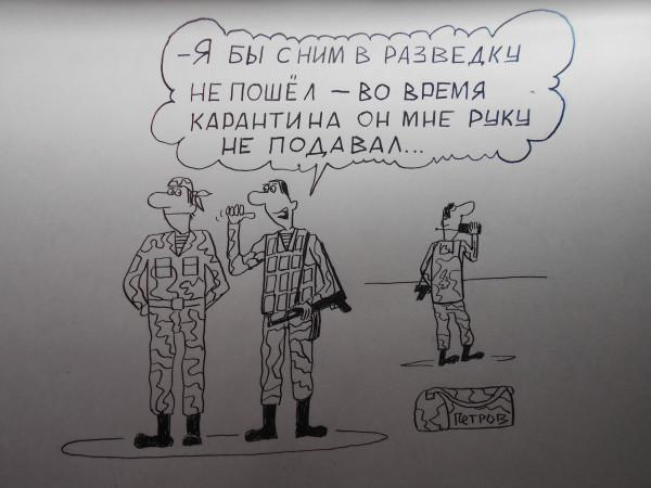 Карикатура: после карантина, Петров Александр