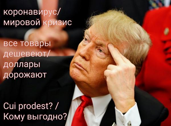 Мем: Коронакризис, Denis_S8