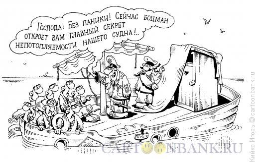 Карикатура: Непотопляемый, Кийко Игорь