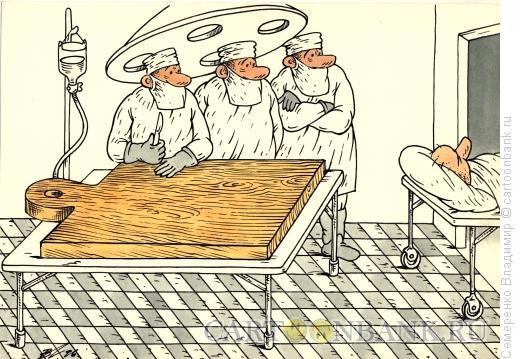 Карикатура: Операционная, Семеренко Владимир